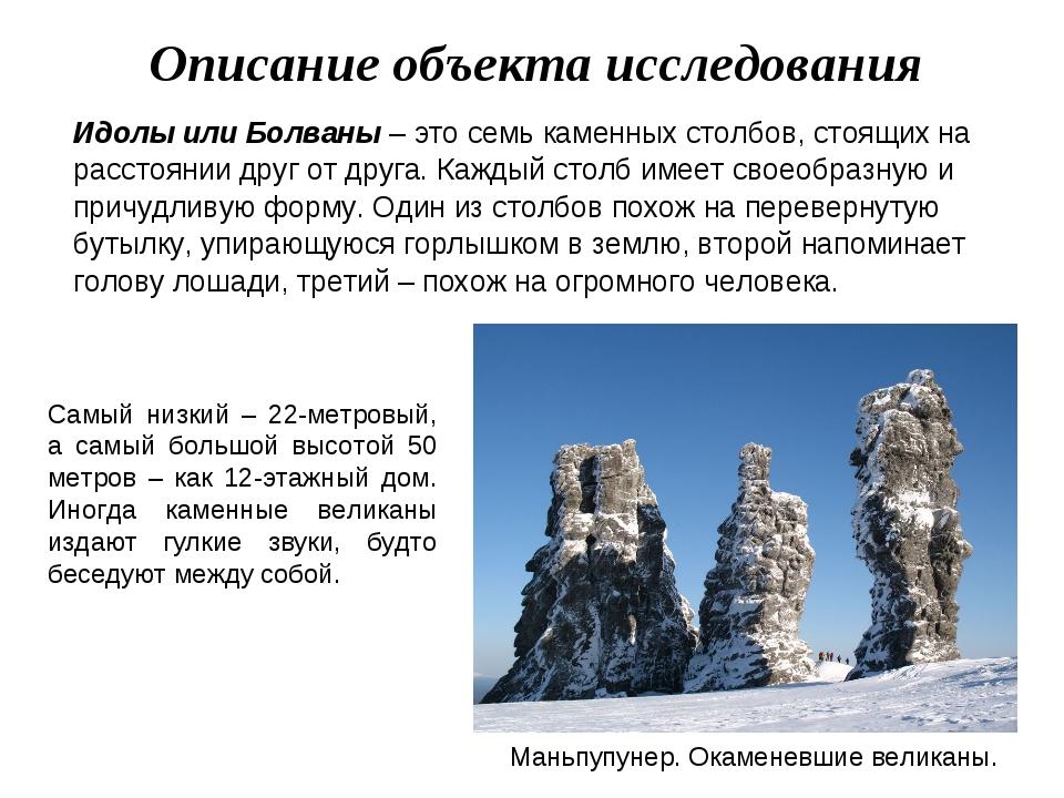Самый низкий – 22-метровый, а самый большой высотой 50 метров – как 12-этажны...