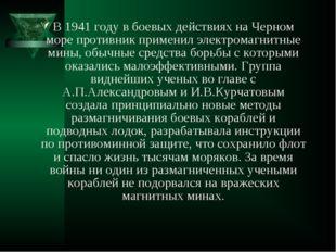 В 1941 году в боевых действиях на Черном море противник применил электромагни