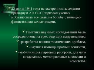 23 июня 1941 года на экстренном заседании президиум АН СССР призвал ученых мо