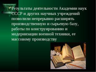 Результаты деятельности Академии наук СССР и других научных учреждений позвол