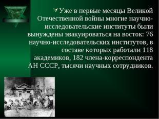 Уже в первые месяцы Великой Отечественной войны многие научно-исследовательск