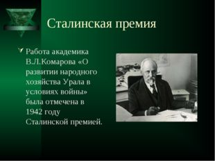 Сталинская премия Работа академика В.Л.Комарова «О развитии народного хозяйст
