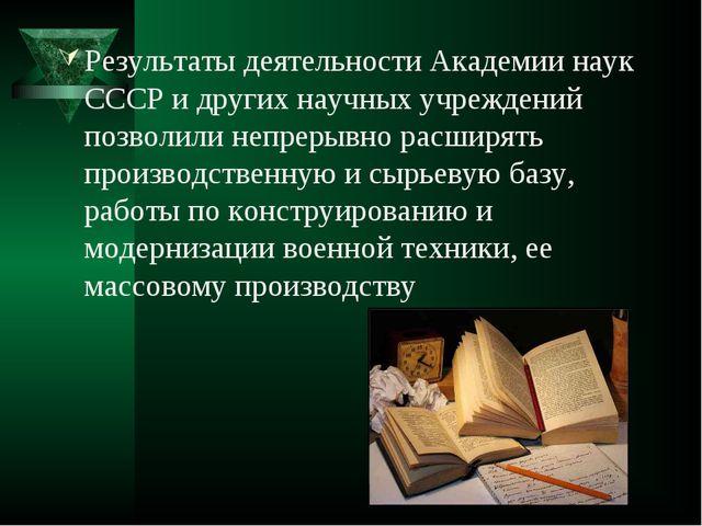 Результаты деятельности Академии наук СССР и других научных учреждений позвол...