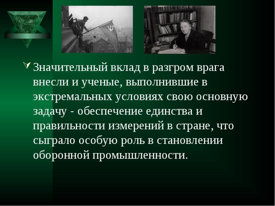 Значительный вклад в разгром врага внесли и ученые, выполнившие в экстремальн...