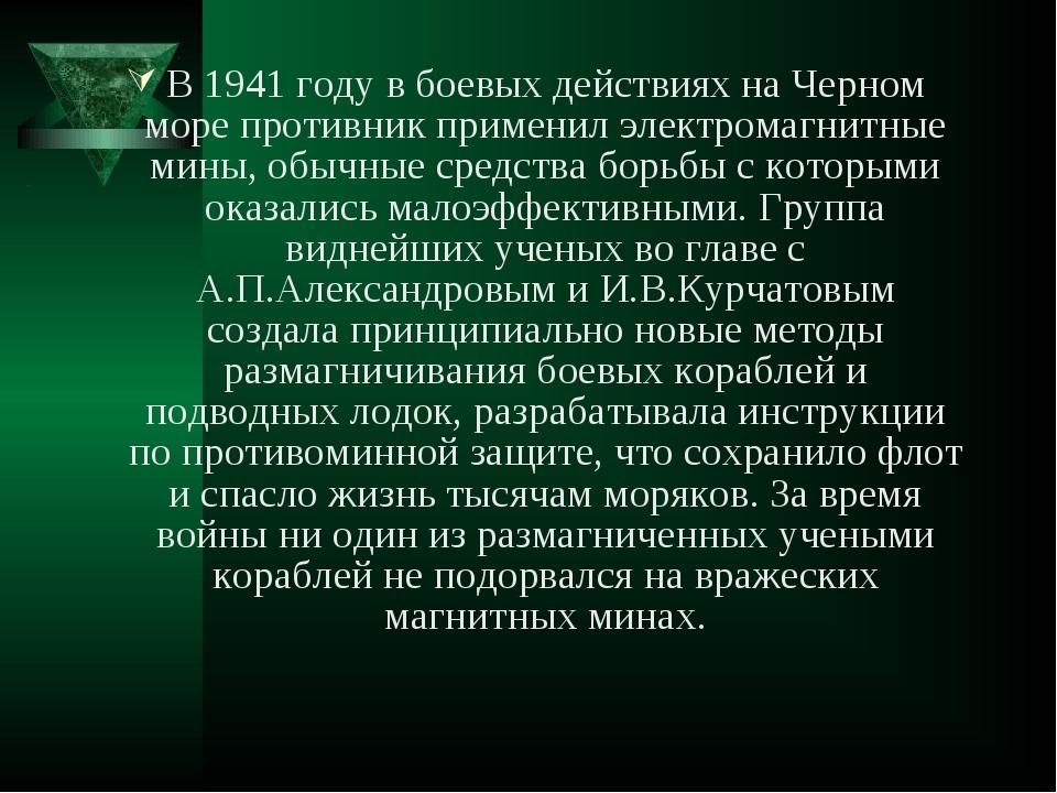 В 1941 году в боевых действиях на Черном море противник применил электромагни...