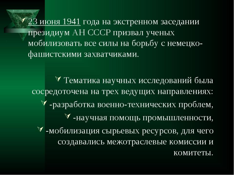 23 июня 1941 года на экстренном заседании президиум АН СССР призвал ученых мо...