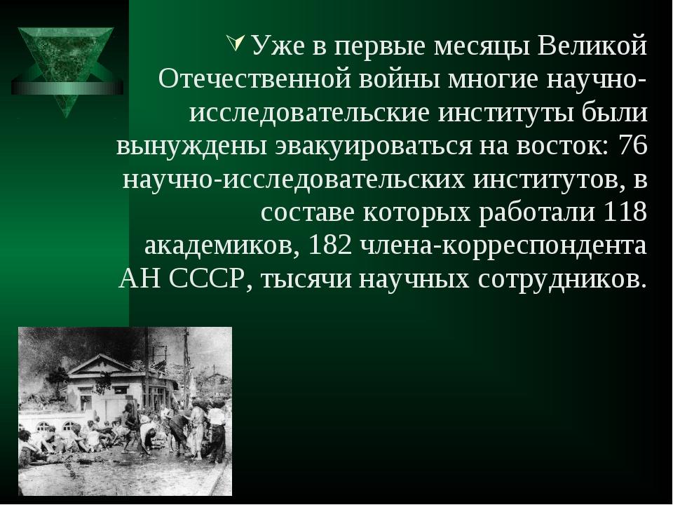 Уже в первые месяцы Великой Отечественной войны многие научно-исследовательск...