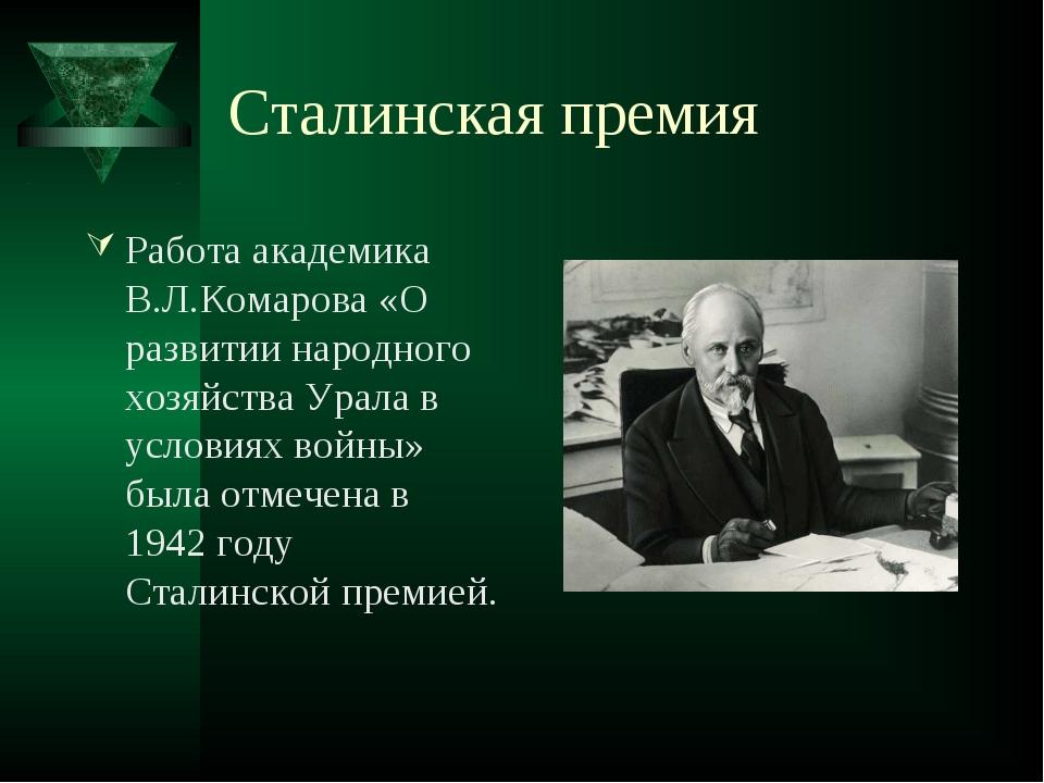 Сталинская премия Работа академика В.Л.Комарова «О развитии народного хозяйст...