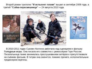 """Второй роман трилогии """"И вспыхнет пламя"""" вышел в сентябре 2009 года, а трети"""