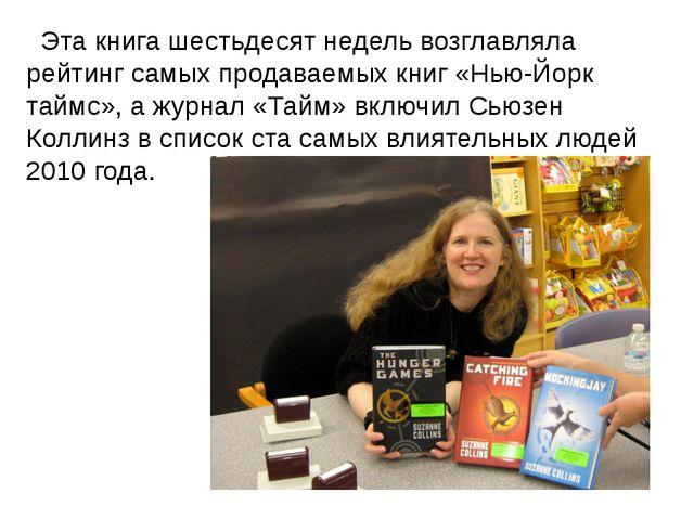 Эта книга шестьдесят недель возглавляла рейтинг самых продаваемых книг «Нью-...