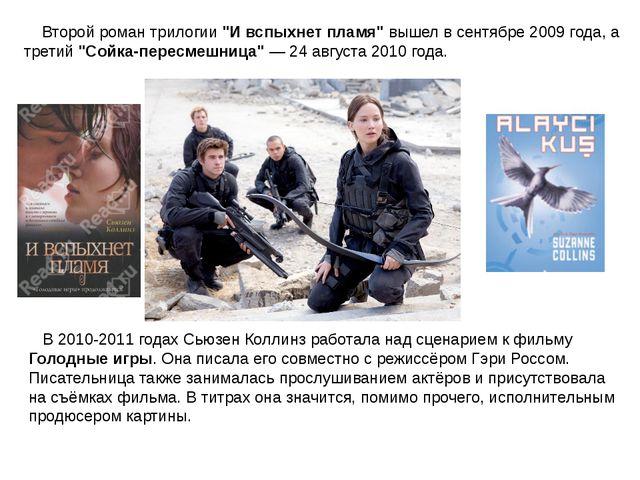"""Второй роман трилогии """"И вспыхнет пламя"""" вышел в сентябре 2009 года, а трети..."""