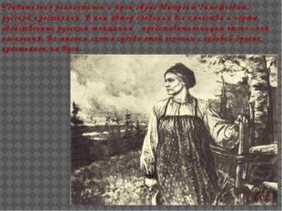 Удивительно реалистичен и ярок образ Матрены Тимофеевны, русской крестьянки.