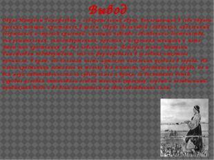Вывод Образ Матрёны Тимофеевны – собирательный образ, воплощающий в себе обра