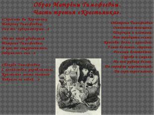 Образ Матрёны Тимофеевны. Часть третья «Крестьянка». «Спросите вы Корчагину М