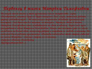 Первенец в жизни Матрёны Тимофеевны Нелегкой стала жизнь у этой крестьянки по