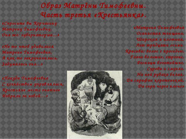 Образ Матрёны Тимофеевны. Часть третья «Крестьянка». «Спросите вы Корчагину М...
