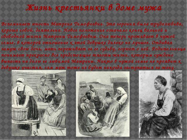 Вспоминает юность Матрена Тимофеевна. Эта героиня была трудолюбива, хороша со...