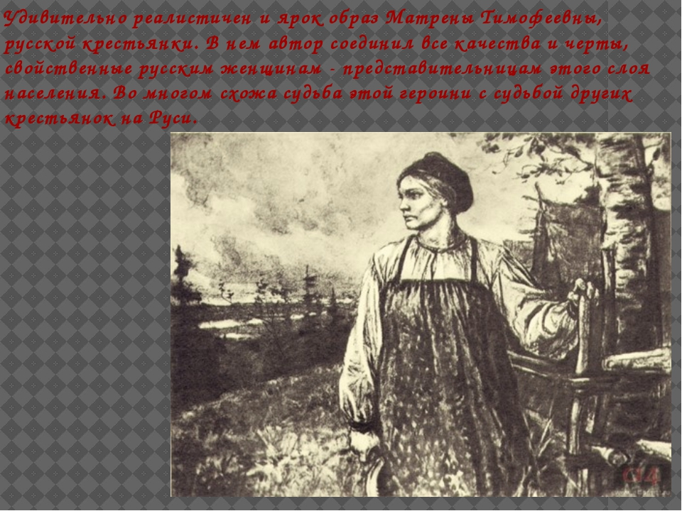 Удивительно реалистичен и ярок образ Матрены Тимофеевны, русской крестьянки....