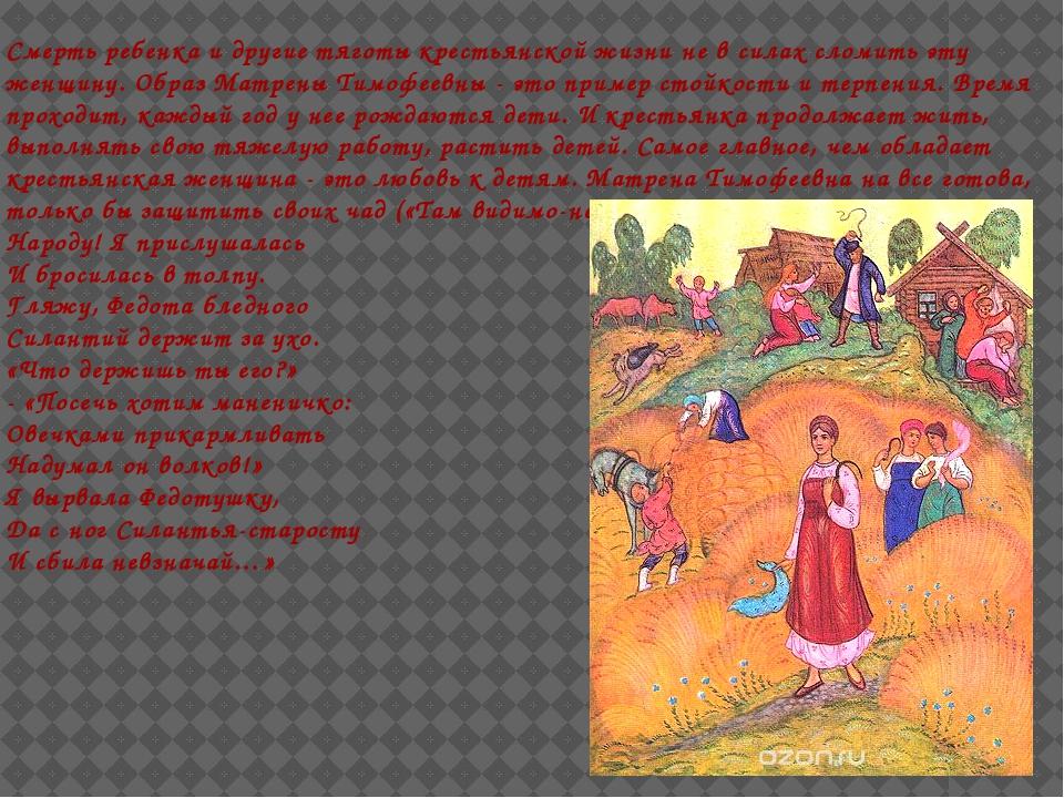 Смерть ребенка и другие тяготы крестьянской жизни не в силах сломить эту женщ...