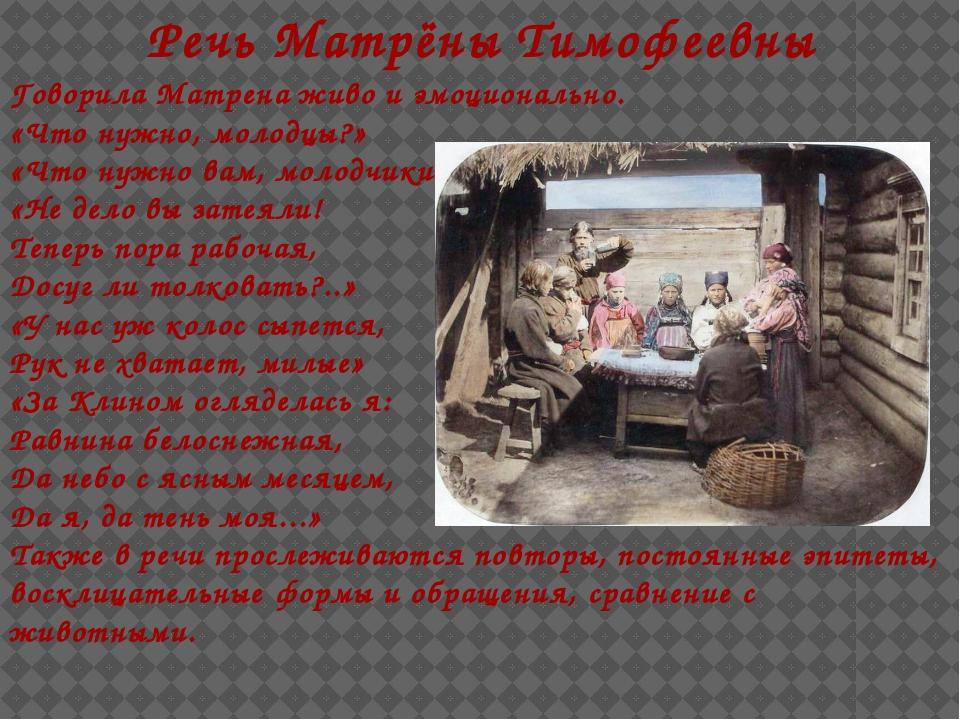 Речь Матрёны Тимофеевны Говорила Матрена живо и эмоционально. «Что нужно, мол...