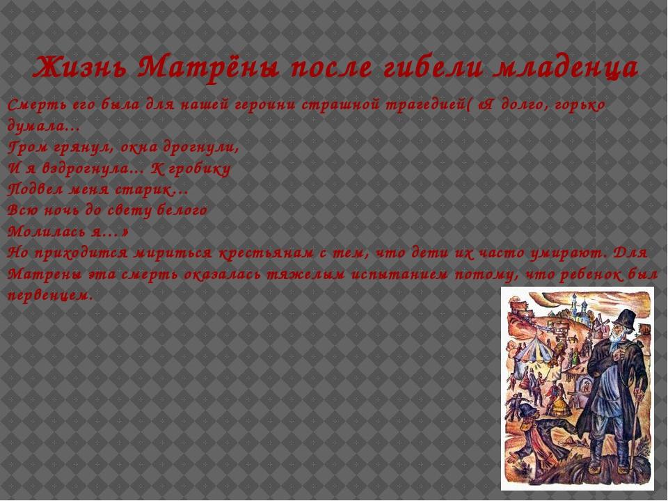 Жизнь Матрёны после гибели младенца Смерть его была для нашей героини страшно...