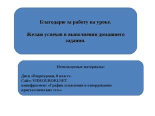 Используемые материалы: Диск «Видеоуроки, 8 класс». Сайт: VIDEOUROKI.NET кино