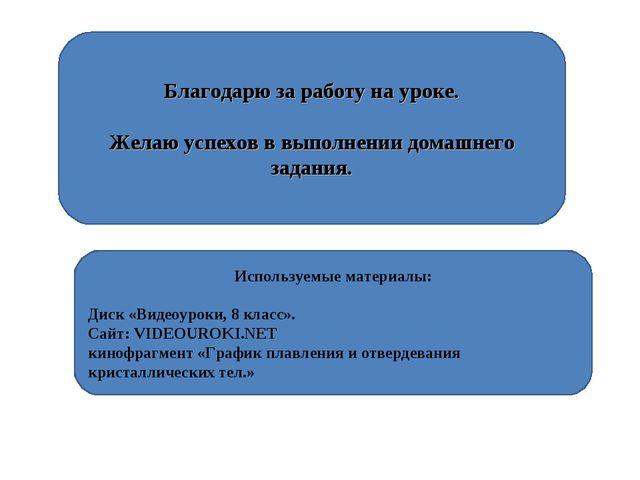 Используемые материалы: Диск «Видеоуроки, 8 класс». Сайт: VIDEOUROKI.NET кино...