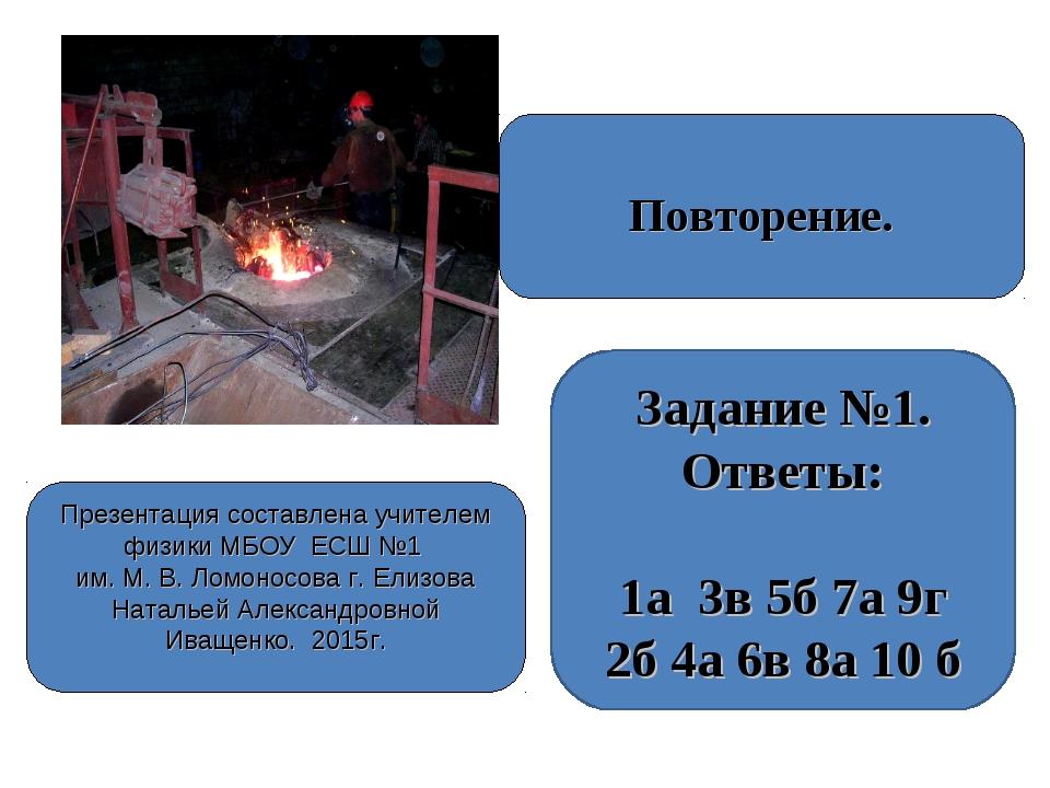 Повторение . Презентация составлена учителем физики МБОУ ЕСШ №1 им. М. В. Лом...