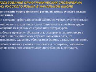 Цели словарно-орфографической работы на уроках русского языка: Формировать у