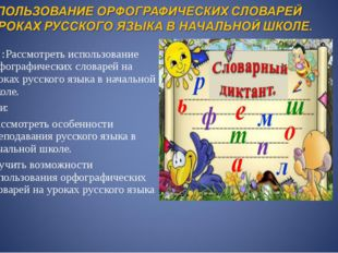 Цель :Рассмотреть использование орфографических словарей на уроках русского я
