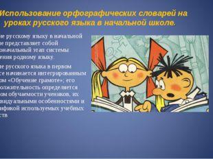Обучение русскому языку в начальной школе представляет собой первоначальный э