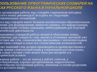 При организации работы над словарём современная методика русского языка реко
