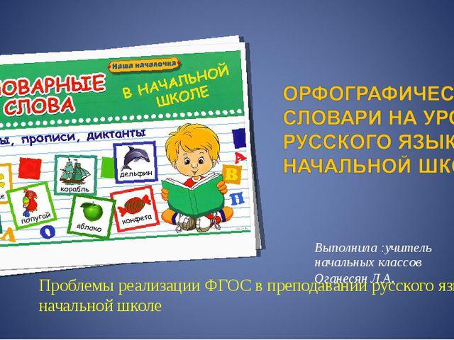 Проблемы реализации ФГОС в преподавании русского языка в начальной школе Выпо...