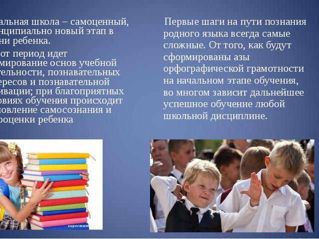 Начальная школа – самоценный, принципиально новый этап в жизни ребенка. В это...