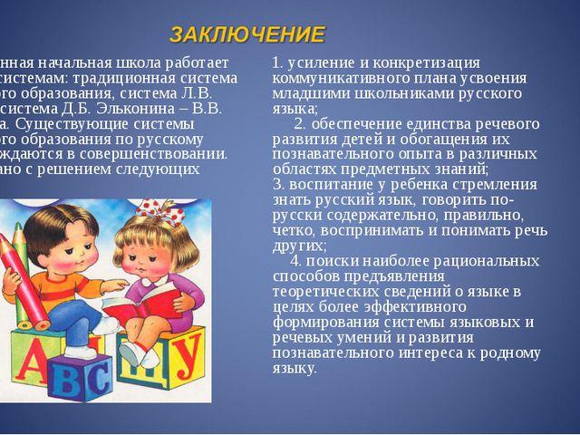 Современная начальная школа работает по трем системам: традиционная система...