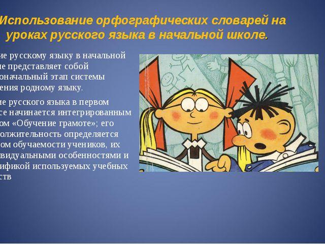 Обучение русскому языку в начальной школе представляет собой первоначальный э...