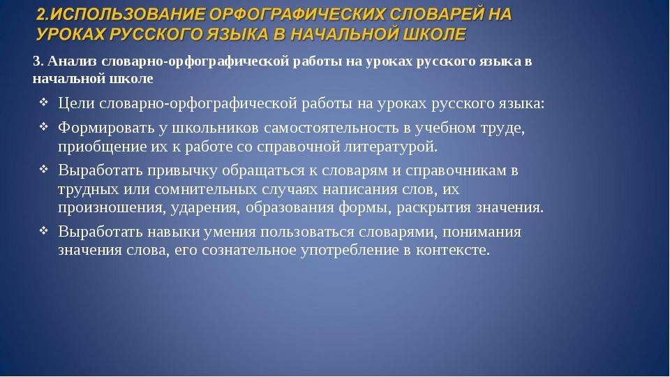 Цели словарно-орфографической работы на уроках русского языка: Формировать у...