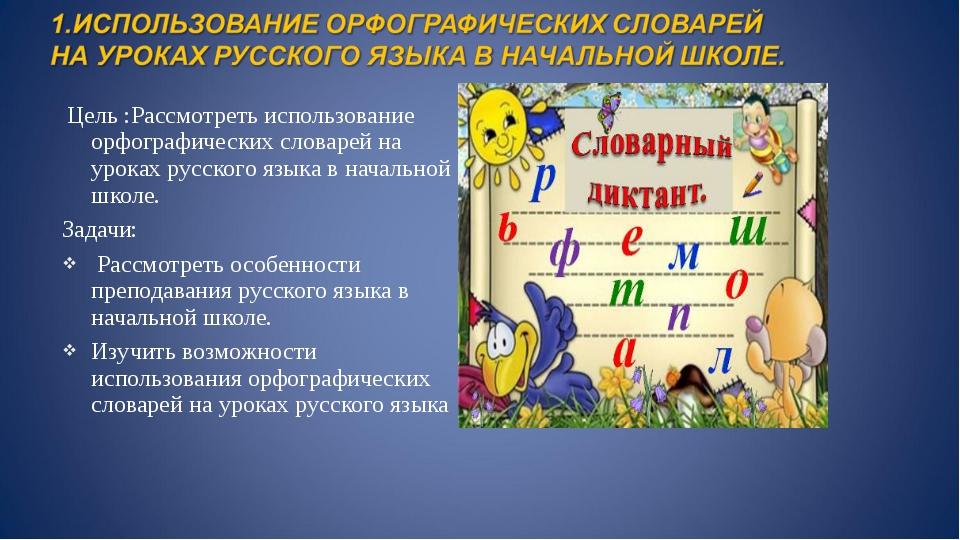 Цель :Рассмотреть использование орфографических словарей на уроках русского я...