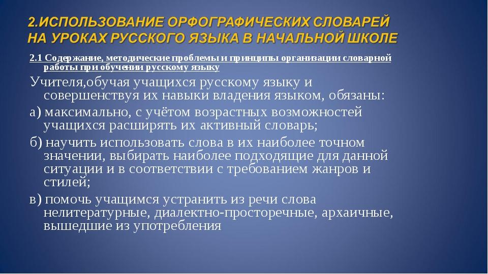 2.1 Содержание, методические проблемы и принципы организации словарной работы...