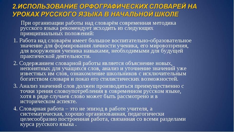 При организации работы над словарём современная методика русского языка реко...