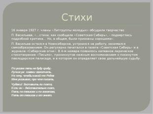 Стихи 16 января 1927 г. члены «Литгруппы молодых» обсудили творчество П. Васи