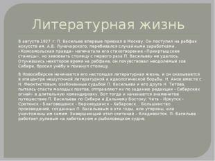 Литературная жизнь В августе 1927 г. П. Васильев впервые приехал в Москву. Он