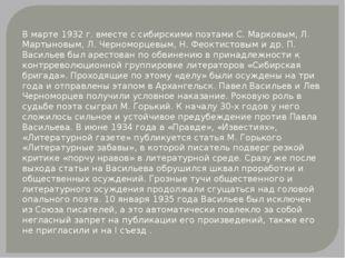 В марте 1932 г. вместе с сибирскими поэтами С. Марковым, Л. Мартыновым, Л. Че
