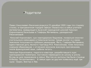 Родители Павел Николаевич Васильев родился 23 декабря 1909 года (по старому