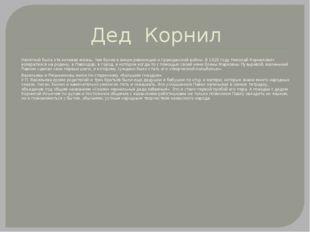 Дед Корнил Нелёгкой была эта кочевая жизнь, тем более в вихре революции и гра