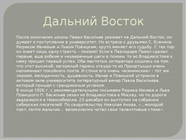 Дальний Восток После окончания школы Павел Васильев уезжает на Дальний Восток...