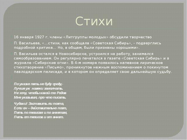 Стихи 16 января 1927 г. члены «Литгруппы молодых» обсудили творчество П. Васи...