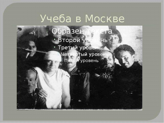 Учеба в Москве