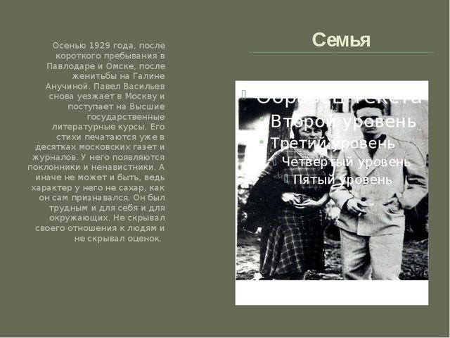 Семья Осенью 1929 года, после короткого пребывания в Павлодаре и Омске, после...