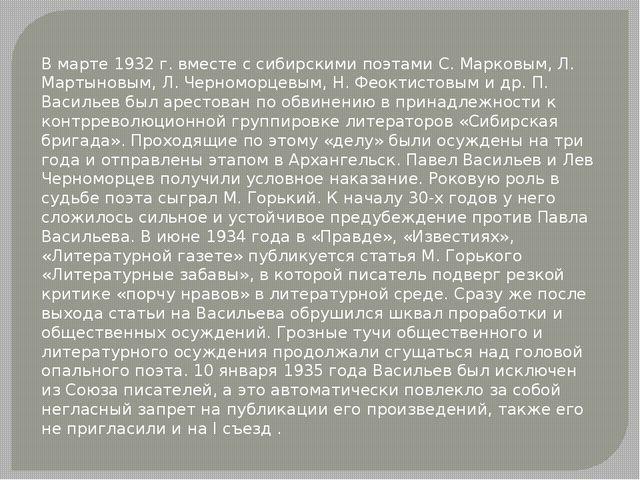 В марте 1932 г. вместе с сибирскими поэтами С. Марковым, Л. Мартыновым, Л. Че...